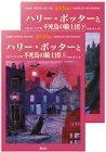 ハリー・ポッターと不死鳥の騎士団 ハリー・ポッターシリーズ第五巻