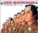 マツケンサンバ II ~オーレ ! EP~ [MAXI]
