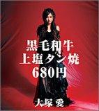 黒毛和牛上塩タン焼680円(DVD付) [MAXI]